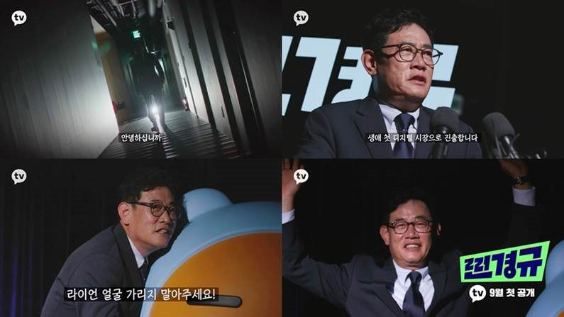 'Real Kyung-gyu' teaser released... Lee Kyung-gyu shows real 'fun cool sec'