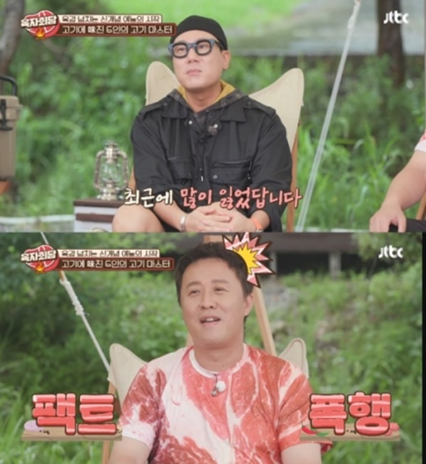 "'Meat Talk' Jung Joon-ha's business status ""I recently lost a lot...I'm depressed to talk to the store"""
