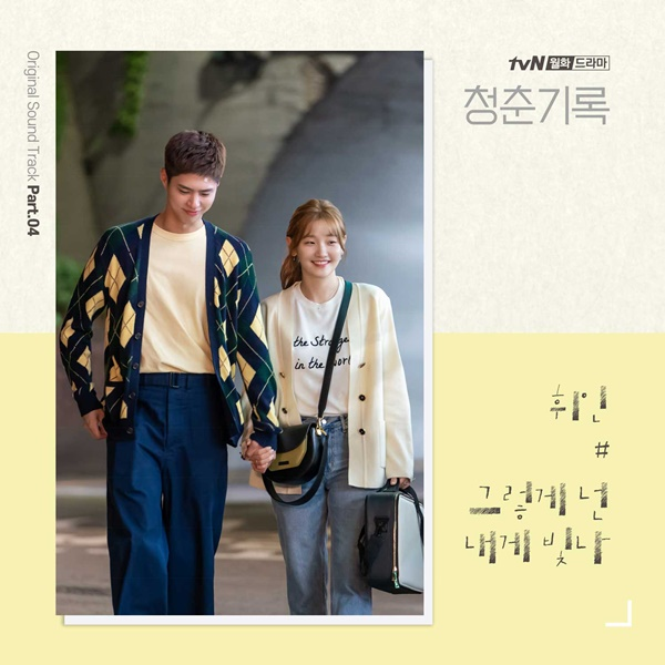 Mamamoo Wheein releases'Youth Record' OST 'So You Shines to Me' today (28th)