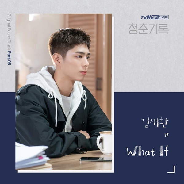 Kim Jae-hwan, 'Record of Youth' OST 'What If' released today (29th)