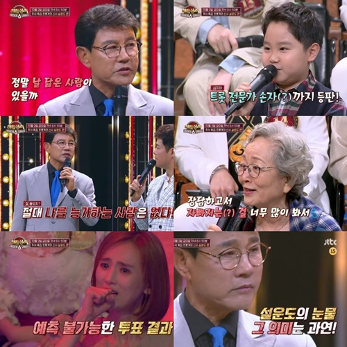 """'Hidden Singer 6' 2nd Seol Woon-do edition... """"No one surpasses me"""""""