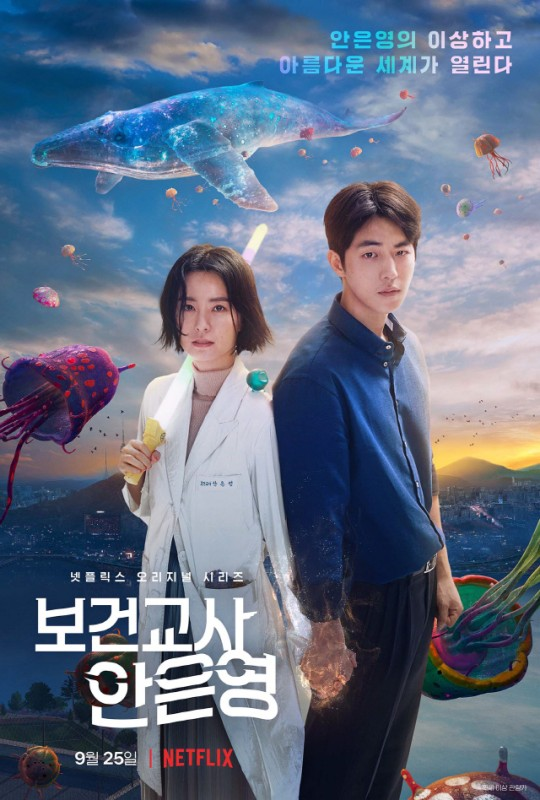 Controversial 'Health teacher Ahn Eun-young', Jung Yu-mi x Nam Joo-hyuk poster released