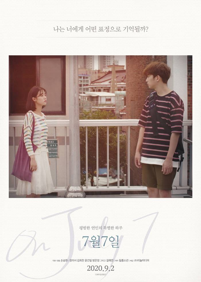 [Review] 'On July 7' Overwhelming Reality, Falling Romance
