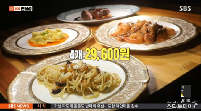 "'Morning Wide' Friday noodle detective introduces Shinchon fresh noodles pasta... ""4900 won"""