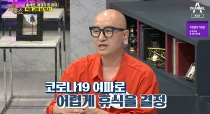 "Why Hong Seok-cheon left Itaewon? ""Monthly deficit was 35 million won"""