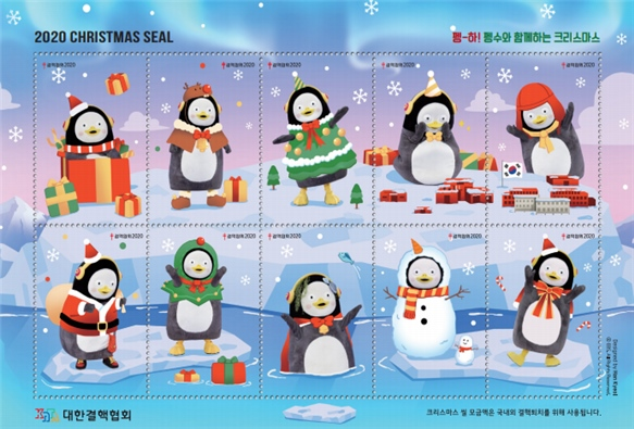 Pengsoo becomes the main character of the 2020 Christmas seal