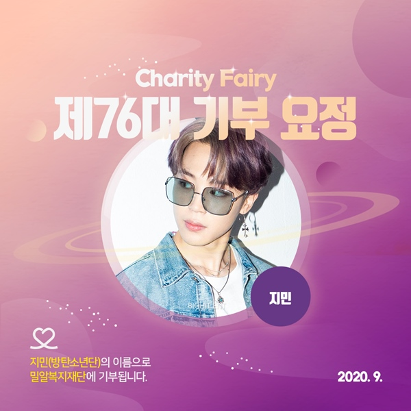 BTS Jimin becomes a Charity Fairy of 'Choi Ae dol' on the 9100th day of birth