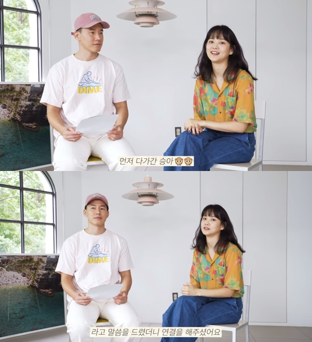 "Yoon Seung-ah ""I fell in love with Kim Moo-yeol after enjoying his musical, asking my friend to introduce him"""
