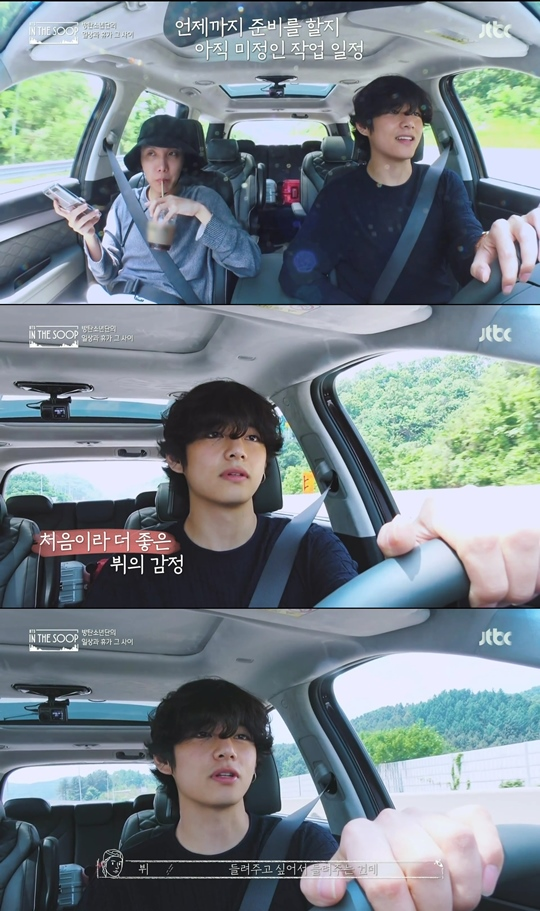BTS V, 'In the Soop' healing...Fans also had a relaxed time