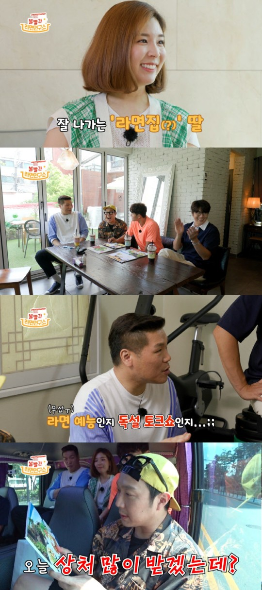 'Hot Ramen Research Institute' Seo Jang-hoon → Ham Yeon-ji's 'Appetite Puberty' MC Corps sortie