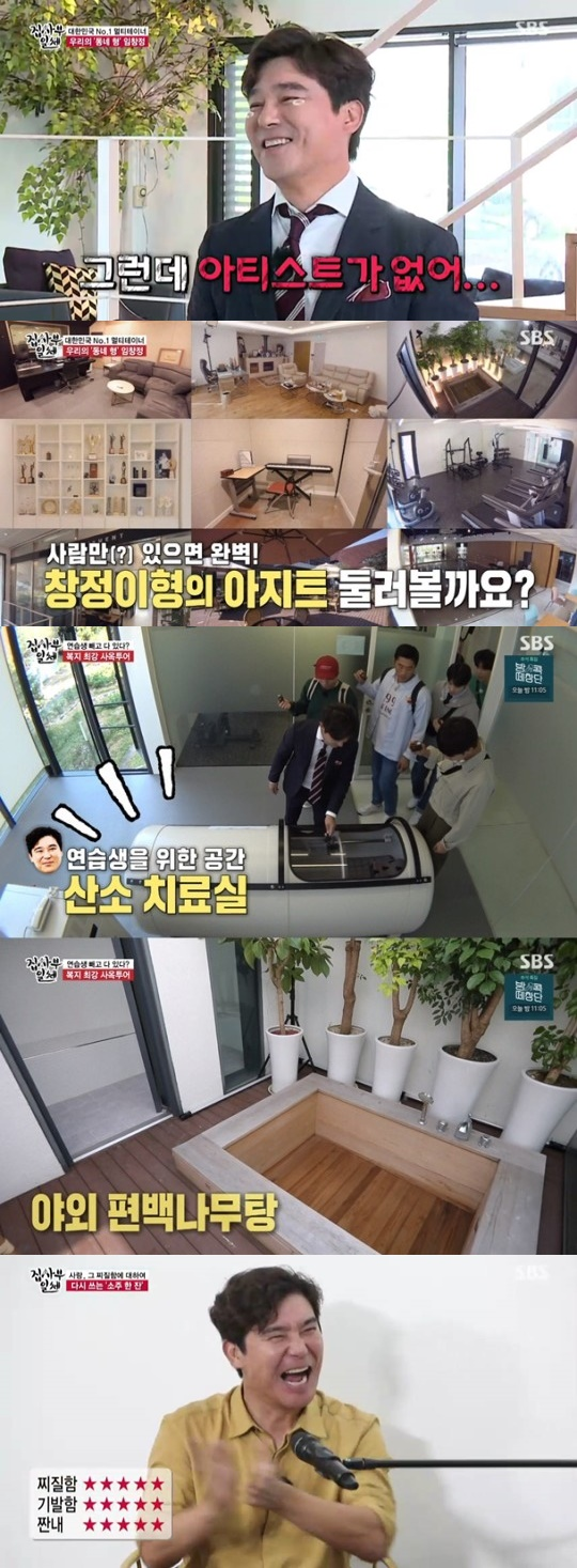 'All The Butlers' Lim Chang-jeong shows his company which has Oxygen Therapy Room and hot spring bathroom