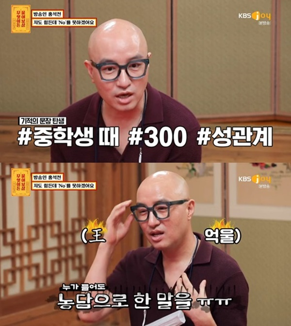 "'Ask Anything' Hong Seok-cheon ""I've been emotionally hurt by a groundless rumor that I had sexual relationship with 300 people in my teenage"""