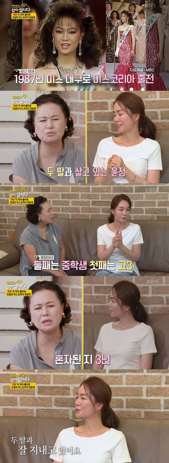 "Jang Yoon-jung ""I've been alone for 3 years, and I'm living with two daughters"""