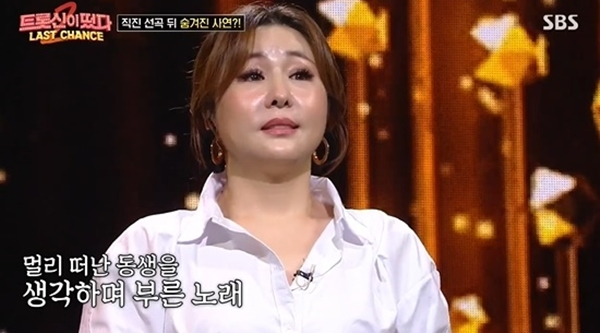 'K-Trot in Town 2' Lim Ji-an, unfortunately eliminated in the second round