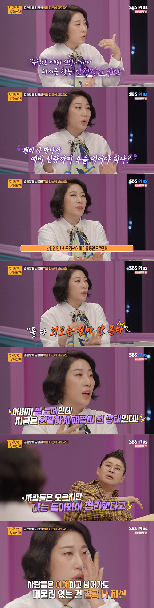 "'Yoon Seung-yeol's wife' Kim Young-hee ""What is marriage swearing? Bad comments pouring out"" tears"