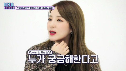 "'Idol League' Sandara Park ""The First Love Revealed? Someone is curious..."""