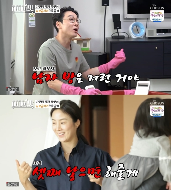 "'Taste of wife' Moon Jung-won said to Lee Hwi-jae, who expressed jealousy over Jung Joon-ho's room ""I will make it when I have a third child"