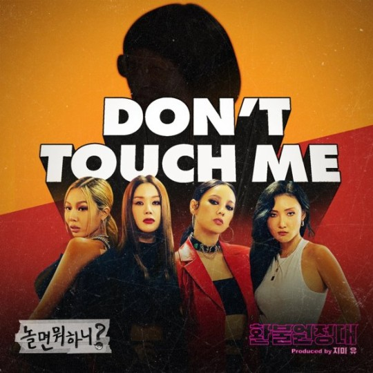Refund Expedition, Chart Master... 'Money Touch Me' wins 4 Gaon Charts