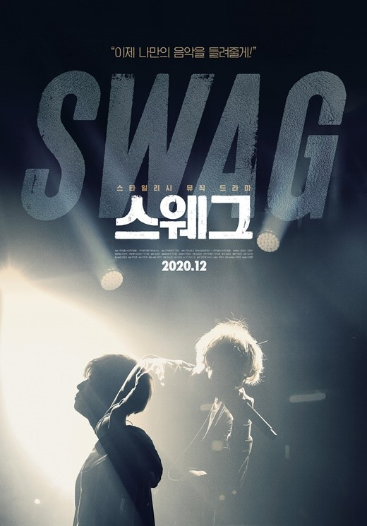The music movie 'Swag' starring Niel confirmed to be released in December [Official]