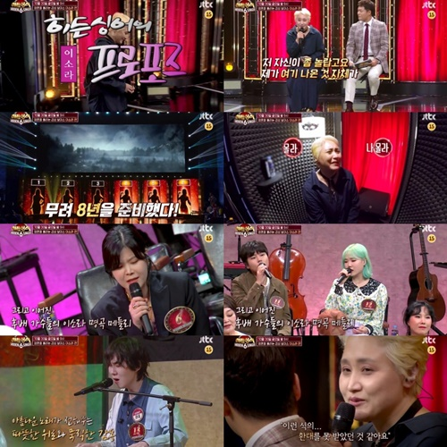 "'Hidden Singer 6' Lee Sora ""I feel like I'll be filled only once I come out"""