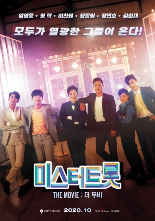 'Mr. Trot: The Movie' recorded over 100,000 viewers... Theater ambush [Official]