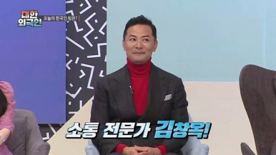 """'South Korean Foreigner' Kim Chang-ok """"Park Chan-ho came with Jung Woo-sung to the meeting…I can only see my eyes"""""""