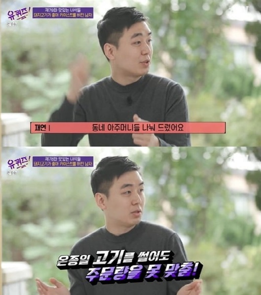 "'Yoo Quiz' Pork ""Annual sales of 20 billion won, giving up studying in the US after graduation from KAIST"""