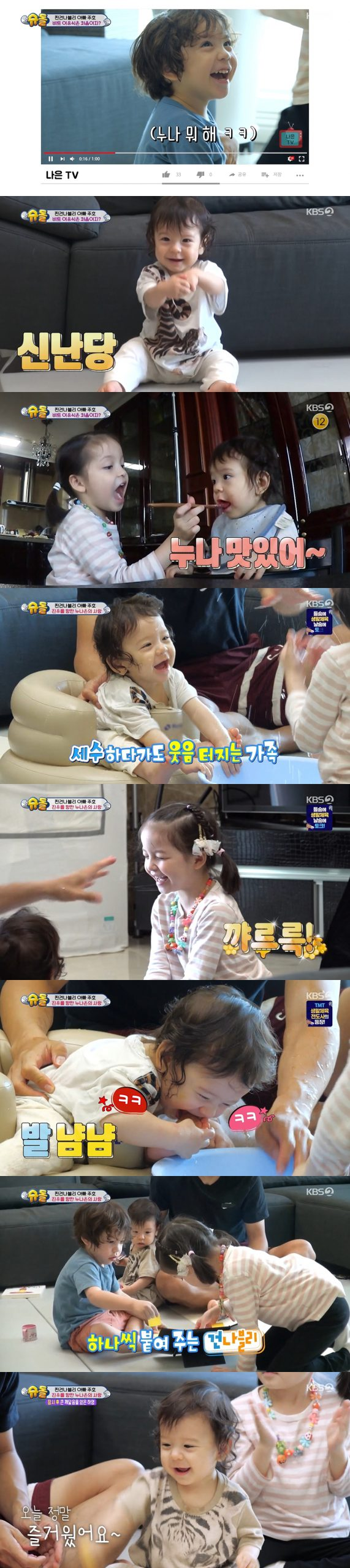 'The Return of Superman' Na-eun, Jinwoo's parenting expert feeding baby food... Lovely siblings