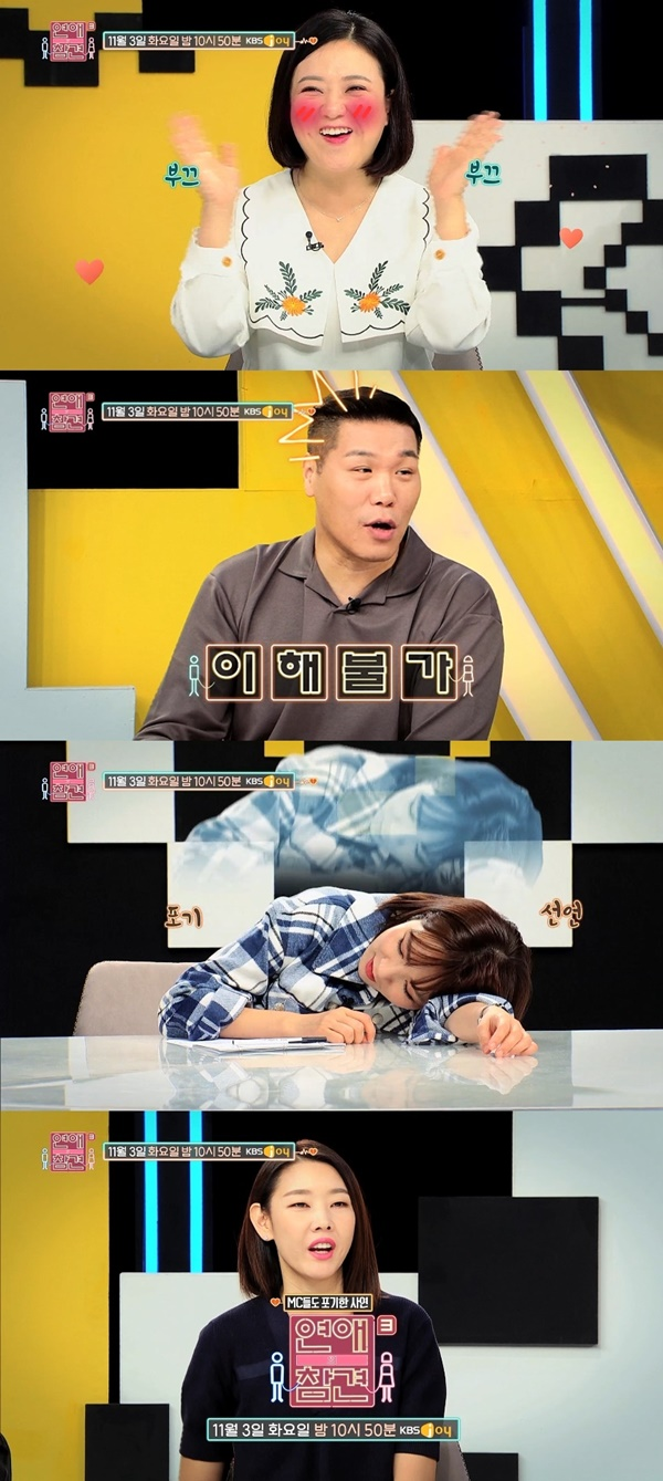 """Han Hye-jin was shocked by a behaviour of boyfriend and his brother """"It's creepy!"""" Surprise (Love Counselling 3)"""