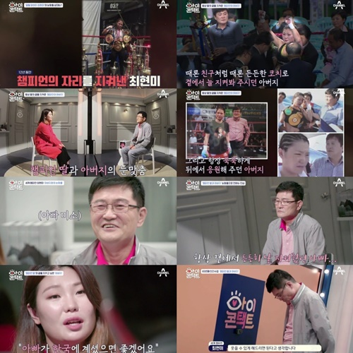 "'Boxing Empress' Choi Hyun-mi ""I heard the words 'Why do you make your daughter exercise?'"""