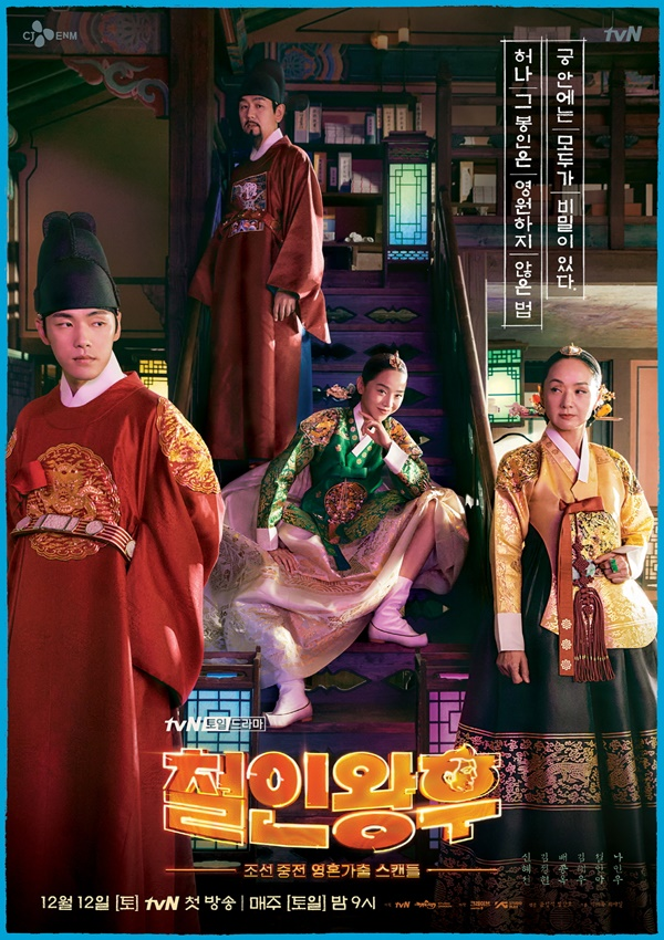 Image result for queen cheorin poster