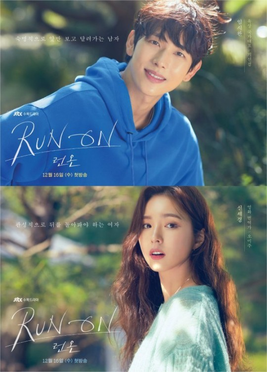 'Run On' Lim Si-wan x Shin Se-kyung, a romantic romance for each other