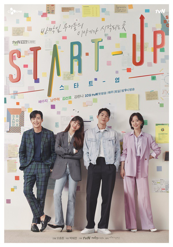 'Startup' Drama topical 2 weeks in a row, No. 1... Bae Suzy performer topped the list