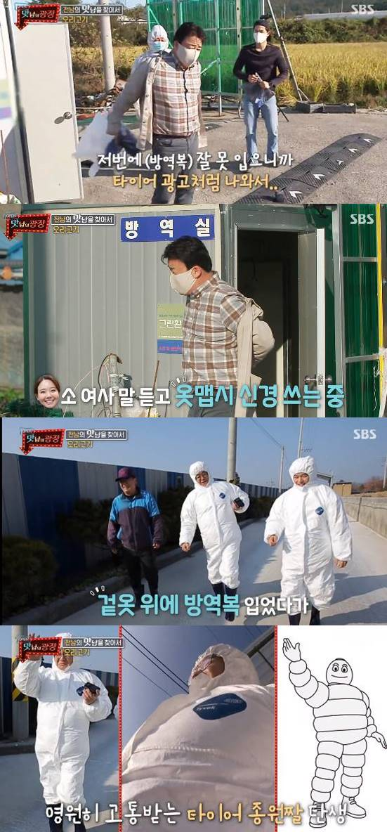 "Baek Jong-won ""My wife So Yu-jin said me to take care of my quarantine clothes"""