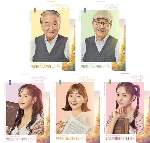 'Grandpa Henry and I' Lee Soon-jae x Shin Gu x Kwon Yuri x Park So-dam x Chae Soo-bin character poster released