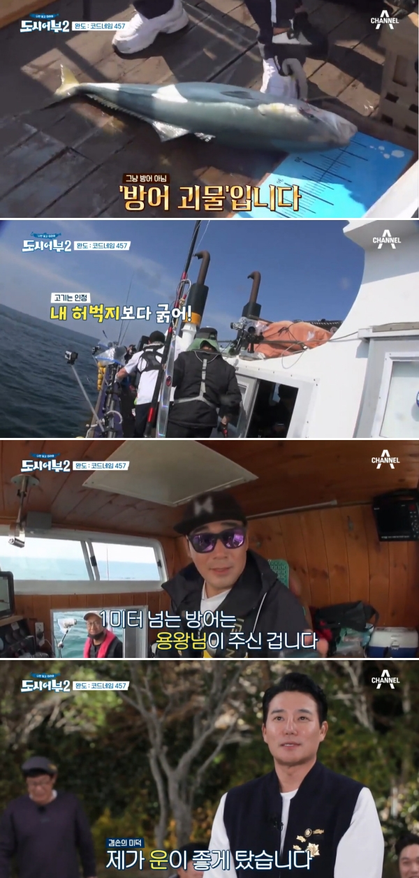 "'Urban Fisherman 2' Lee Tae-gon catches a 104cm defense... ""I feel better than winning an acting award"""