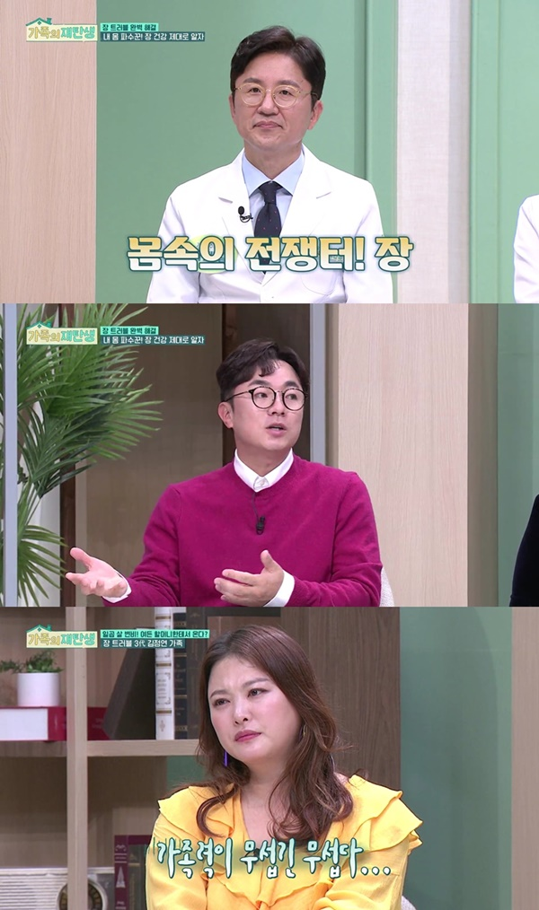 'The Rebirth of the Family' Sung Dae-Hyun X Sim Jin-Hwa appear on the Intestinal Health Special