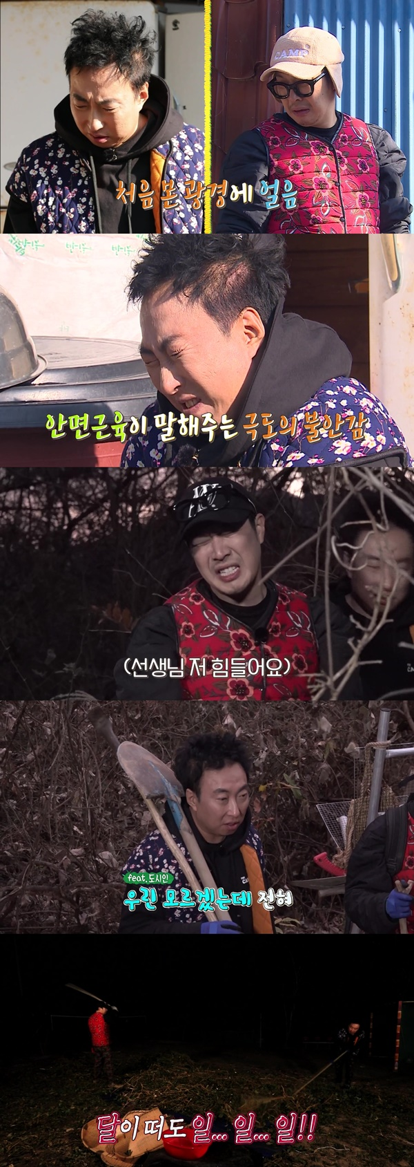 """'If You Don't Fight' Park Myung-soo X Haha, """"I'm going crazy"""" for natural people"""