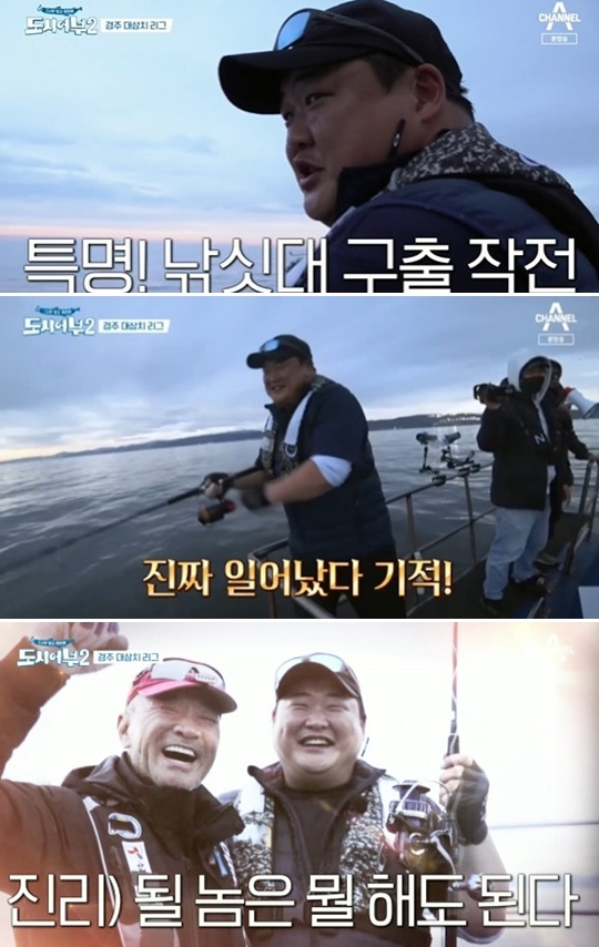 'Urban Fisherman 2' Lee Deok-hwa misses the mackerel and mistakenly threw a stick in the sea with a 1.5 million won fishing rod