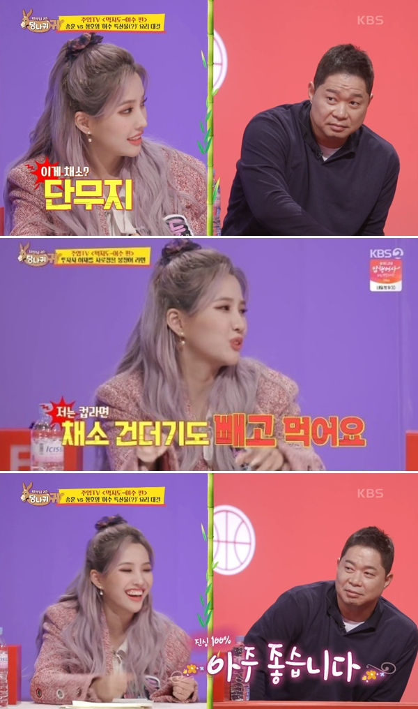 """Boss in the Mirror"" (G)I-DLE Soyeon ""Pickled radish is the only vegetable I eat"""