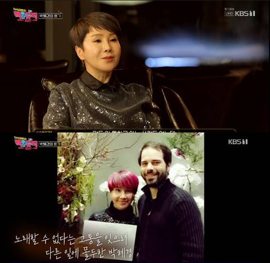 """Park Hye-kyung """"Fleeing China after a business failure…a life that is hard to imagine"""" (Back to the Music)"""