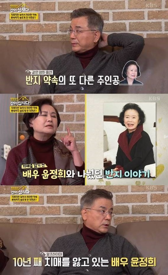 "Kang Seok-woo ""'Fighting Dementia' Yoon Jung-hee, I don't know from someday.""  ('Let's Live Together')"