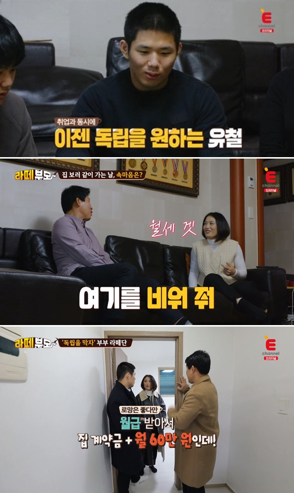 'Latte Parent' Kim Mi-jung and Kim Byeong-joo are embarrassed by their son's independence plan