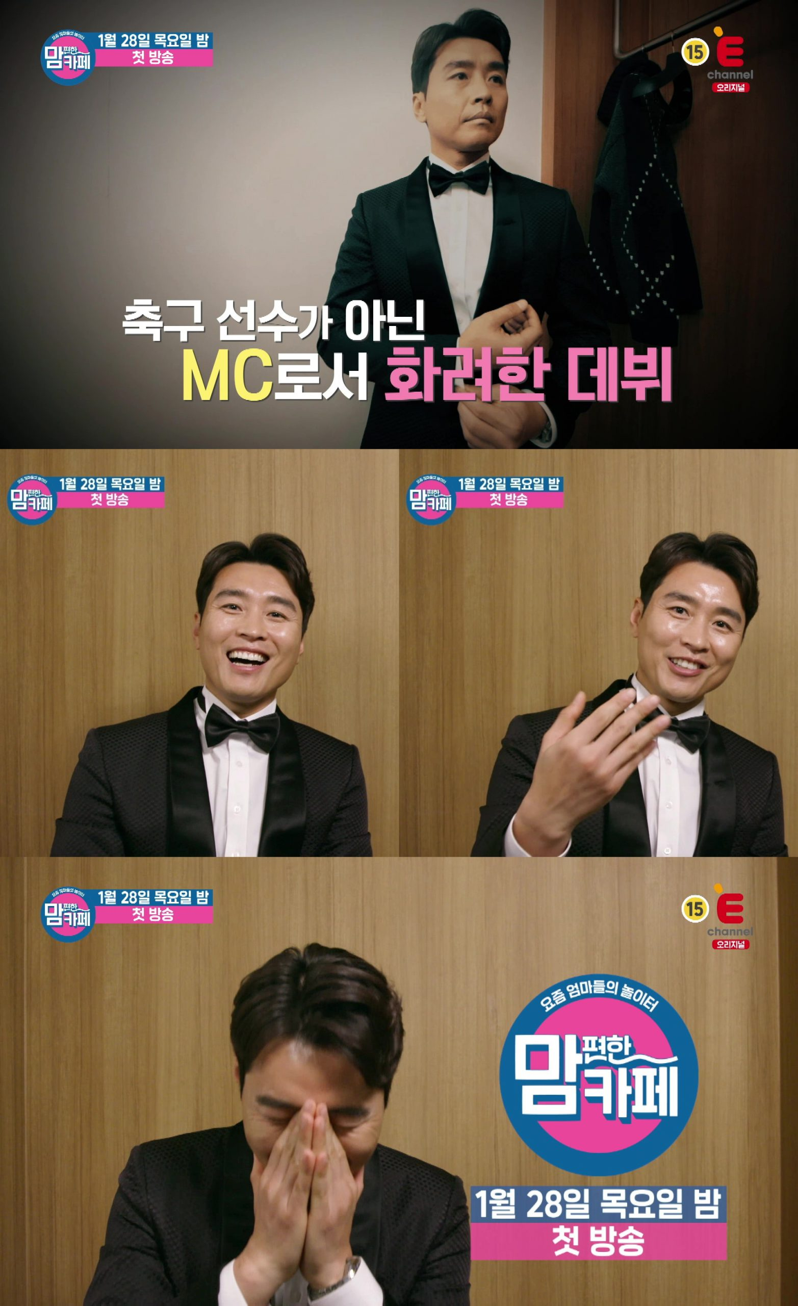 Lee Dong-guk's MC debut 'Comfortable Cafe' teaser released... First room on the 28th
