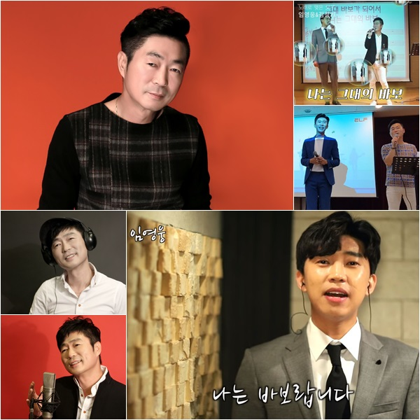 "'Sea Bird' Singer Kim Seong-gi ""I'm impressed by Lim Young-woong's cover 'Love Fool'""...Special relationship revealed"