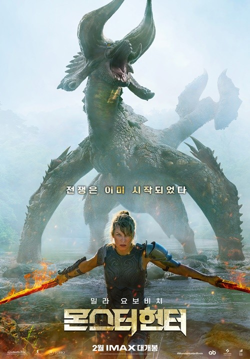 Milla Jovovich's 'Monster Hunter' confirmed to be released in February [Official]