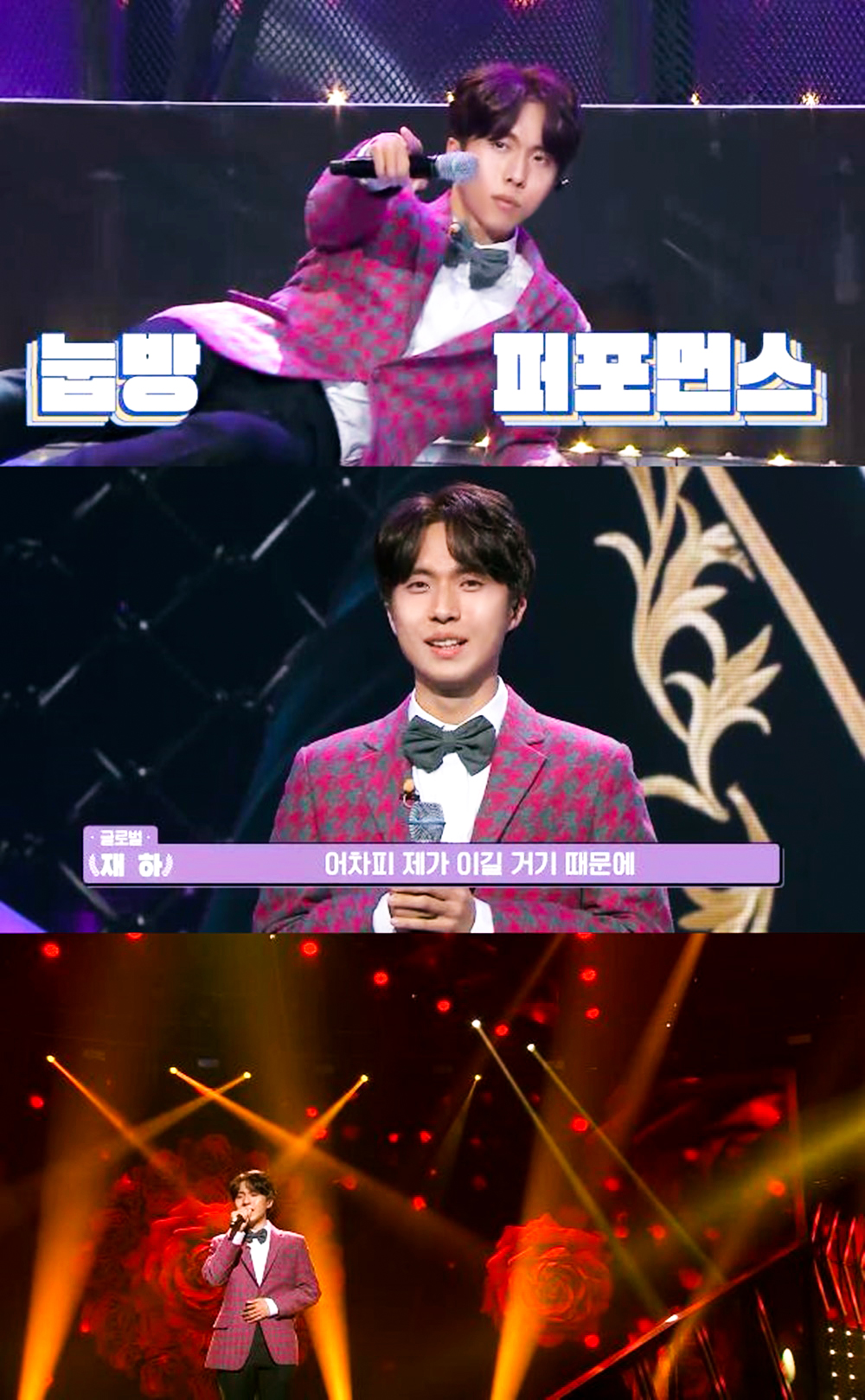 'Trot National Competition' Jae-ha, sang 'Lipstick', the song of his mother