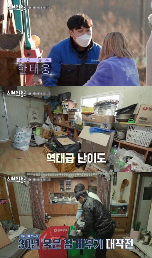 'The House Detox' Boy farmer Han Tae-woong, what is the history of large families?