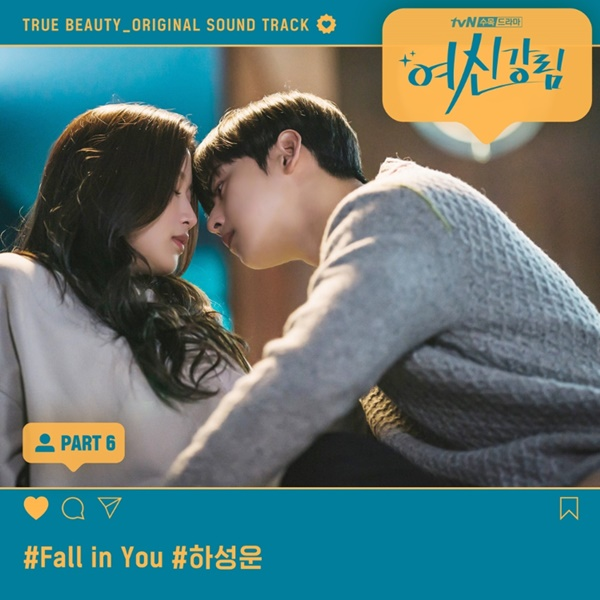 Ha Seong-woon 'True Beauty' OST 'Fall in You' song Released on the 21st