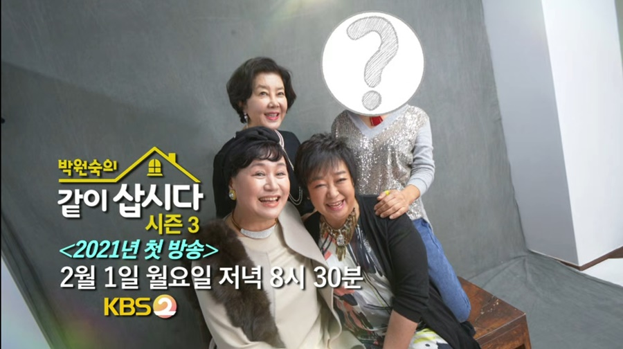 """Let's Live Together with Park Won-sook"" returns to Season 3 ""First room on February 1"""